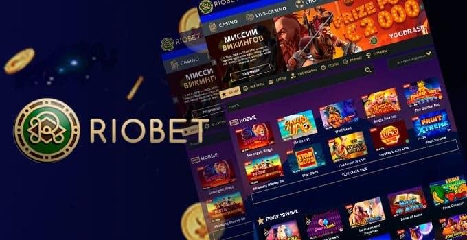 Казино Риобет ᐈ Регистрация с бонусом на официальном сайте Riobet casino